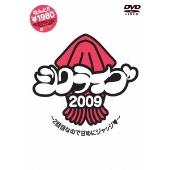 シクラメン/シクラメン / シクライブ2009 ~2回目なので甘めにジャッジ~ [SKLM-00002]