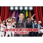 柳沢慎吾祭り!!DVD-BOX 蔵出し映像付き!!