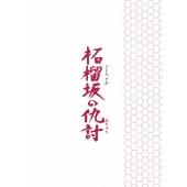 柘榴坂の仇討<特装限定版>