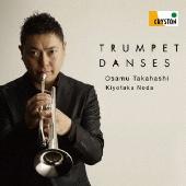 トランペット・ダンス