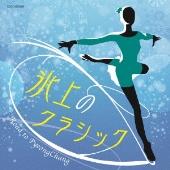 氷上のクラシック~ロード to 平昌
