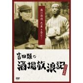 吉田類の酒場放浪記 スペシャル 奥の酒道・芭蕉と呑む!