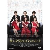 連続ドラマW 彼らを見ればわかること DVD-BOX