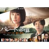 連続ドラマW パレートの誤算 ~ケースワーカー殺人事件 Blu-ray BOX