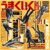 週刊うまくいく曜日 [CD+DVD]<初回盤A>
