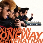 Oneway Generation