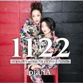 「1122」~カプースチン: 4手のためのピアノ作品集