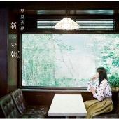 新しい朝(あした) [CD+DVD]<アーティスト盤>
