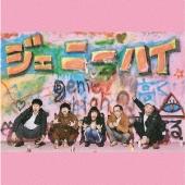 ジェニーハイ [CD+DVD]<初回限定盤>