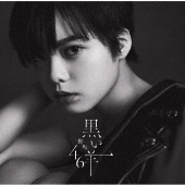 黒い羊 [CD+Blu-ray Disc]<TYPE-A/初回限定仕様>