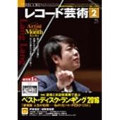レコード芸術 2017年2月号 [MAGAZINE+CD]