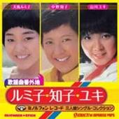 天馬ルミ子/歌謡曲番外地~ルミ子・知子・ユキ ミノルフォン三人娘シングル・コレクション [CDSOL-1370]