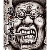漫☆画太郎 フラッシュアニメ コンプリート ブルーレイBOX
