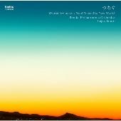 ドヴォルザーク: 交響曲 第9番 ホ短調 作品95 「新世界より」