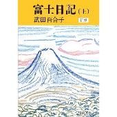 富士日記 上 新版