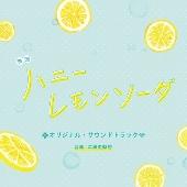 映画「ハニーレモンソーダ」オリジナル・サウンドトラック