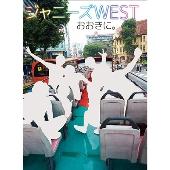 ジャニーズWEST 1st写真集 (タイトル未定)