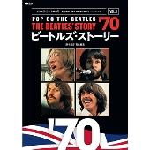 ビートルズ・ストーリー Vol.9 1970