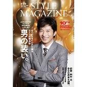 AERA STYLE MAGAZINE (アエラスタイルマガジン) Vol.40<表紙:田中圭>