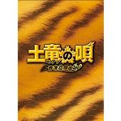 土竜の唄 香港狂騒曲 スペシャル・エディション [Blu-ray Disc+2DVD]