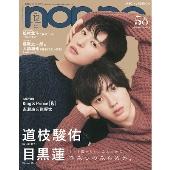 non・no 2021年12月号 特別版<表紙: 道枝駿佑×目黒蓮>