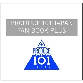 PRODUCE 101 JAPAN FAN BOOK PLUS (仮)