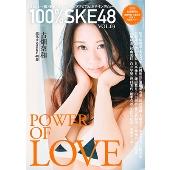 BUBKA 2017年6月号増刊 『100%SKE48 Vol.3』