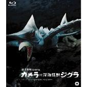 湯浅憲明/ガメラ対深海怪獣ジグラ [DAXA-1117]