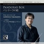 日本人作曲家吹奏楽レパートリー第6集: 八木澤教司作品集「パンドーラの箱」