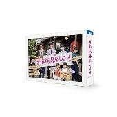 #家族募集します DVD-BOX