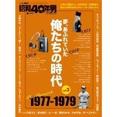 俺たちの時代 Vol.3 1977-1979
