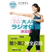 中村格子/もっとスゴイ! 大人のラジオ体操 決定版 [BOOK+DVD] [9784062997874]