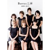 Berryz工房 PHOTO BOOK 「Berryz工房 2004-2015」