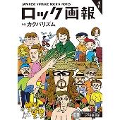 ロック画報 特集カクバリズム [BOOK+CD]
