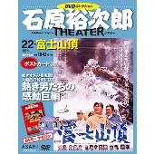 石原裕次郎シアター DVDコレクション 22号 2018年5月13日号 [MAGAZINE+DVD]
