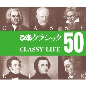 ぴあクラシック - CLASSY LIFE 50 [DCT-2647]