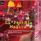 小編成レパートリー・コレクション Vol.11 「魔法の鍋」