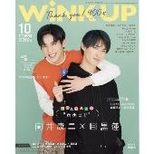 WiNK UP(ウインクアップ) 2021年10月号<表紙: 向井康二、目黒蓮(Snow Man)>