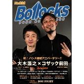 Bollocks No.31