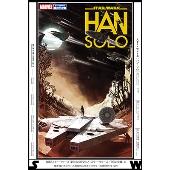 スター・ウォーズ: ハン・ソロ