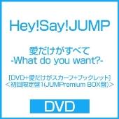愛だけがすべて -What do you want?- [DVD+愛だけがスカーフ+ブックレット]<初回限定盤1(JUMPremium BOX盤)>
