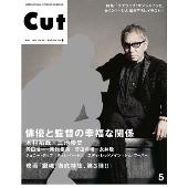 Cut 2017年5月号