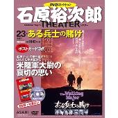 石原裕次郎シアター DVDコレクション 23号 2018年5月27日号 [MAGAZINE+DVD]