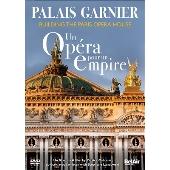 映像ドキュメンタリー「帝国のオペラ」