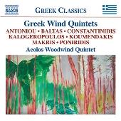 ギリシャの管楽五重奏曲集