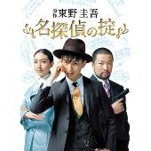 松田翔太/名探偵の掟 DVD-BOX [SD-F5610]
