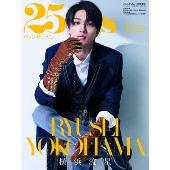 25ans (ヴァンサンカン) 2020年11月号増刊<横浜流星 特別版>