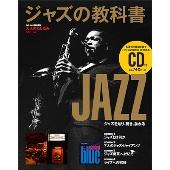 ジャズの教科書 [BOOK+CD]