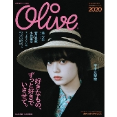 anan特別編集 Olive<表紙: 平手友梨奈>