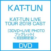 KAT-TUN LIVE TOUR 2018 CAST [3DVD+LIVE PHOTOブックレット]<初回限定盤>
